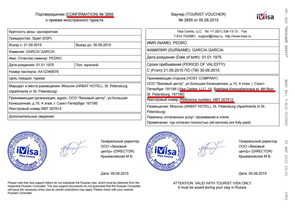 Russian Tourist Visa / Acceptance for permission to travel to Russia on a single entry basis